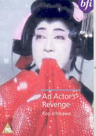 Actor's Revenge - (Import DVD)