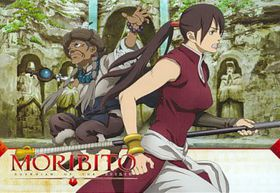 Moribito Vol 4:Guardian of the Spirit - (Region 1 Import DVD)