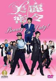 Beauty on Duty - (Region 1 Import DVD)